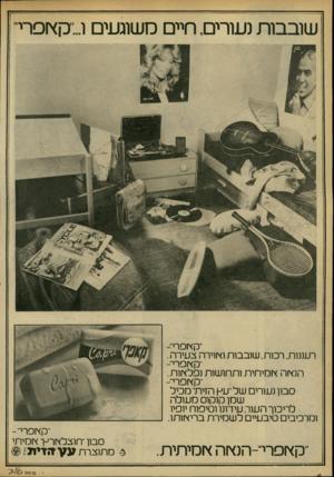 העולם הזה - גליון 2176 - 16 במאי 1979 - עמוד 22 | שובבות נעורים, חיים סשוגעים ו״:־קץ ופרי־ ״קאופרי- רעננות, רכות, שובבות ואווירה בנעירה. ־קאופרי- הסחה אזמיתית ותחושות נפלאזות. ״קאופרי- סבון נעורים של •יע׳-ן