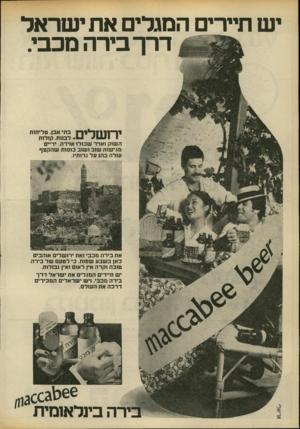 העולם הזה - גליון 2176 - 16 במאי 1979 - עמוד 26 | יש תיירים המגלים את ישראל דרך בירה מכבי. 11^ 1ןןן -י 1ך ן בתי אבן. טליתות י • 1 * 1131 לבנות. קולות השוק ואויר שכולו אוירה. ידיים מגישות שוב ושוב כוסות שהקצף
