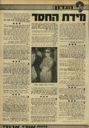 העולם הזה - גליון 2176 - 16 במאי 1979 - עמוד 27 | חידת החסד ני ראיונות על המסך הקטן, תוך 48 שעות: /וראשה המתארת פרשה כאובה. אשד. שקטה, תרבותית, כנה. היא מדברת בלי פאתוס, בלי רגשנות, בלי הגזמה. רות צור מגינה על