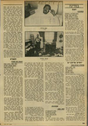 העולם הזה - גליון 2176 - 16 במאי 1979 - עמוד 36 | במדינה פ א טנ ט־ם כושר־חאירתור הישראלי המפורסם עובד כמלוא המרץ — בייחוד כאשר אפשר לרמות את הגויים איו גבול לכוח־האילתור של התייר ה ישראלי המאורגן, המשוטט