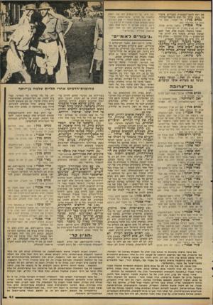 העולם הזה - גליון 2176 - 16 במאי 1979 - עמוד 41 | את רצח לוחמי-המחתרת העבריים, פיקודי מר בגץ, בדרך של רצח מישפטי-כביכול. מנחםכגץג מר אבנרי, אתה נל חמת נגד המישטר הזה. אורי אכנרי: במשך שלוש שנים, ואני לא מגיע