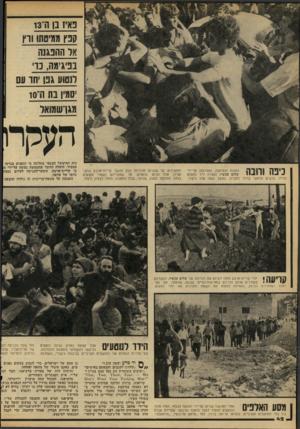 העולם הזה - גליון 2176 - 16 במאי 1979 - עמוד 42 | הפגנת הנטיעות, שאורגנה מל־יד שלום עכשיו, נעצרה ליד מחסום צה״ל, בכביש הראשי בדרך לחברון. במשך שעה שרו ורקדו למות המפגינים, עד שהגיעו מכוניות ובהן תושבי