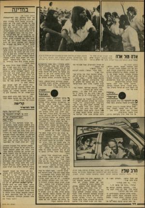 העולם הזה - גליון 2176 - 16 במאי 1979 - עמוד 44 | במדינה אלה יושבים ושרים ואלה מ ׳ * 1 \ 1 *111ק עסיס וצועקים. להפגנת שלום י י /י* עכשיו הגיעו קיבוצניקים בבגדי־עבודה, אנשי עוז ושלום בכיפות (המשך מעמוד )43 לטת