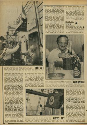 העולם הזה - גליון 2176 - 16 במאי 1979 - עמוד 49 | תכנס לכל ספר לימוד!״ מנדלוביץ גער בחרמו, וביתר העיתונאים שהצטרפו ל בקשתו, ואמר להם :״אל תלמדו אותי מה לעשות באוניה שלי.״ אחד מקציני האוניה, שלא ידע על סירובו