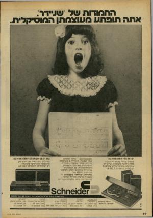 העולם הזה - גליון 2176 - 16 במאי 1979 - עמוד 50 | החמודות של ׳י אידו: אתה תופתע מעוצמתן המוסיקלית. ״73 1612 ס! 80 ^ £ מיוזיק סנטר בדגם זוק-אססנס כולל רסיבר משוכלל, טייפידק או טו מטי, פטיפון חדיש ב תוספ ת