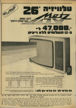 העולם הזה - גליון 2176 - 16 במאי 1979 - עמוד 55 | חברת מץ המובילה בענף הטלוויזיות בישראל, מאפשרת לך לרכוש טלוויזית ״מץ צבע״ משוכללת ואמינה מפאר דגמי 1980 לראשונה בתנאי רכישה ללא תקדים. מהן אפשרויות הרכישה? למה