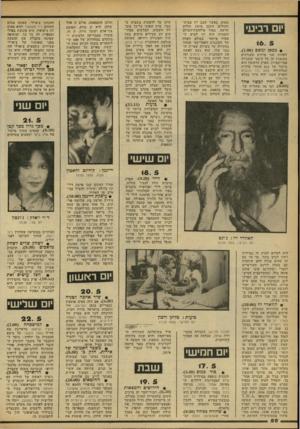 העולם הזה - גליון 2176 - 16 במאי 1979 - עמוד 58 | יום רביעי 16. 5 • מבאן ומשם (.)7.00 לפחות שני פרקים מעניינים במגאזין זה של קיטעי תוכניות אמריקאיות. הפרק הראשון הוא סיקור של כנס אוהדי סידרת הטלוויזיה מסע בין