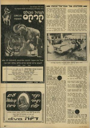 העולם הזה - גליון 2176 - 16 במאי 1979 - עמוד 61 | ממלכ תו עוד אבו ־ א ל ־ סאת 9 (המשך מעמוד )34 ליד מיבנה־אבן פשוט. בחוץ, על דימידרבד,. יושבים כעשרה גברים, לבושים בבגדים אזרחיים. חייל המצוייר בנשק שומר עלי הם.