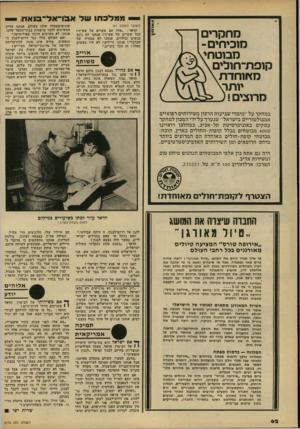 העולם הזה - גליון 2176 - 16 במאי 1979 - עמוד 62 | ממלכ תו שדא בו ־ א ד ־ בו א ת מחקרים מוכיחים- מבוטחי קופת־חולים מאוחדת יותר מרוצים ! במחקר על ״מימדי שביעות הרצון משירותים רפואיים אמבולטוריים בישראל״ שנערך