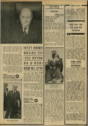 העולם הזה - גליון 2176 - 16 במאי 1979 - עמוד 64 | הכבוד האבוד (המשך מעמוד ) 17 בעיקר באמצעות הכוונת מחזור הכספים ושער הריבית, תחת הסיסמה של מילחמה באינפלציה. לב ליבה של הסטגפלציה הוא התהליך של קיטוב ההכנסות,