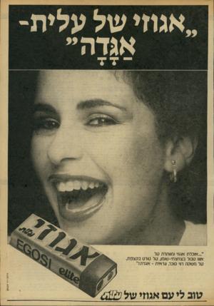העולם הזה - גליון 2176 - 16 במאי 1979 - עמוד 7 | ״.״אוכלת אגוז* ומוותרת על אווז טבול בצחצחי-שומן, טל טורט בקצפת, טל משקה רווי סוכר, ונראית -אגדה!״ פרסום ד״ד