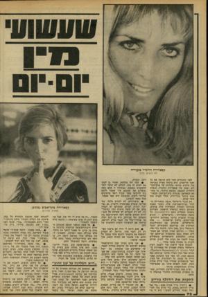 העולם הזה - גליון 2176 - 16 במאי 1979 - עמוד 72 | קסאווירה הודנדר כנעו לא לנשים בלבד לפני כשנתיים וחצי היא שיגעה את כל זאבי תל־אביב. היא ביקרה בארץ כפגישה של סידרת סירטי טלוויזה על ארץ־הקו- דש. שמה של קסאווירה