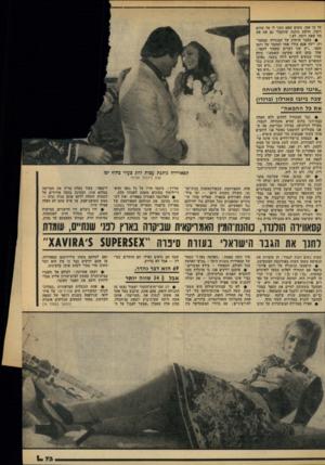 העולם הזה - גליון 2176 - 16 במאי 1979 - עמוד 73 | על כך אמן, משום שאם תתני לו מה שהוא רוצה, הדעת נותנת שתקבלי גם את את מה שאת רוצה, ל אי !• בעבר הרחוק של הצנזורה המחמי רה׳ ייעץ פעם עורך אחד למחבר של רומן סקסי