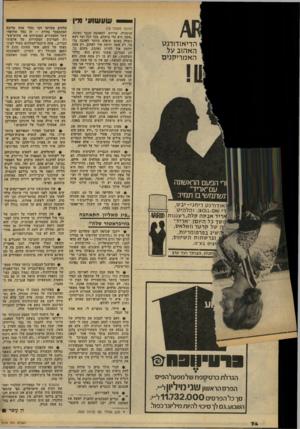 העולם הזה - גליון 2176 - 16 במאי 1979 - עמוד 74 | שעשועי מין הדיאודורנט האהוב על האמריקנים יאודורנט רי חני-יבש, רי (וא 011-0מ) .ו הל הי ט ריד אבקהקלה. ר עננו ת שך כל היום! ׳־אריד׳־ של קרקר וו אל א ס, שיג בפרפו