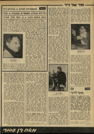 העולם הזה - גליון 2176 - 16 במאי 1979 - עמוד 78 | נמר של נייר (המשך מעמוד )77 מעולים בספרי המקור שראו אור בעברית, ספר שבשל שמו של מוסינזון, ועוד סיבות לא־סיפרותיות, לא זכה לכבוד מידי הבי קורת והמבקרים,