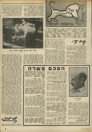 העולם הזה - גליון 2177 - 23 במאי 1979 - עמוד 3 | בשל כתבות אלה הגיש פרופ׳ ידין קובלנות פליליות ותביעה אזרחית נגד יגאל לביב, אורי אבנרי והעולם הזה. … לפיכך, העובדות לאמיתן הן, כי פרופ׳ ידין לא עשה את המעשים
