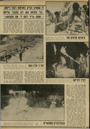 העולם הזה - גליון 2178 - 30 במאי 1979 - עמוד 39 | ־־ עליו, היה המאבק מסתיים עוד לפני שהחל. אולם דן שומרון לא הצליח. … מכל עבר נשמעו קולות וצעקות. דן שומרון לא הצליח להפתיע הפעם.