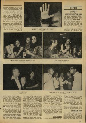 העולם הזה - גליון 2178 - 30 במאי 1979 - עמוד 55 | שמוכיח כי עדיין יש מקום בטלוויזיה לתוכנית כמו ניקוי ראש. … ההצגה, נכתבה על-ידי כותבי תוכנית הטלוויזיה ניקוי ראש, אשר למרות שהורדה כבר לפני זמן רב מעל המסך