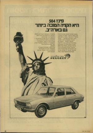 העולם הזה - גליון 2180 - 13 ביוני 1979 - עמוד 11   פי ס 504 היא הקניה הטובה ביותר גם בארה׳ ב. במשך שמונה שנים רצופות זוכ ה פיגיו 504 בתואר ״ ה קניי ה ה טו ב ה ביותר״ בישראל. השנה זכתה 504 בשני ת ארי ם בישראל —