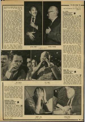 העולם הזה - גליון 2180 - 13 ביוני 1979 - עמוד 18   ! מ׳ שונא אדו מי* (המשך מעמוד )17 בגין המאושר מכך שמשתפים אותו בעניי׳ ני ביטחון. יייי ״הוא בסדר״ !י גבי ידין מצבו של בגין בכי רע. • מהבחינה הטכסית נותן בגין