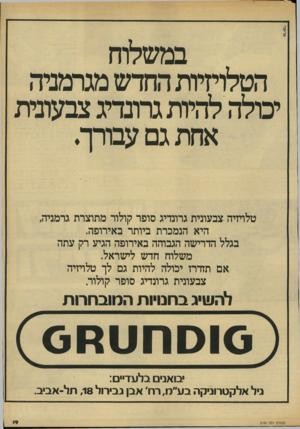 העולם הזה - גליון 2180 - 13 ביוני 1979 - עמוד 19   במשלוח הטלויזיות החדש מגרמניה יכולה להיות גרונדיג צבעונית אחת גם עבורך. טלויזיה צבעונית גרונדיג סופר קולור מתוצרת גרמניה, היא הנמכרת ביותר באירופה. בגלל הדרישה
