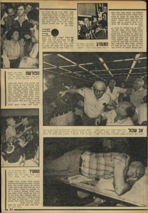 העולם הזה - גליון 2180 - 13 ביוני 1979 - עמוד 21   ממעריצי בגין. המנהיג עצמו נחלץ באופן סימלי להגנתו ולהגנת הדימוקרטיה בתנו עה, אולם נציגה של גאולה, לא הצליח לסיים את דבריו. צוות הטלוויזיה הישרא לית, עם הכתב