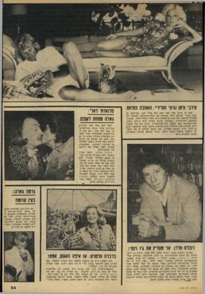 העולם הזה - גליון 2180 - 13 ביוני 1979 - עמוד 23   סידבי ורסן ומד הזד׳ד״ :האהבה פורחת מזה 15 שנים שכל אחד מהם הוא אליל לגבי מעריצים מן המין הנגדי ושניהם ביחד מסמלים את מוסד־הנישואין המופתי של הבידור הצרפתי. את