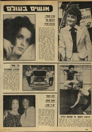 העולם הזה - גליון 2180 - 13 ביוני 1979 - עמוד 24   א1שיס ב של ם מוריו ׳מקטיר: היורשת של מדגרת טחו! קנדה החליפה את פייר אליוט טרודו בג׳ו קלארק. האחרון אומ נם צעיר יותר 39 אך גם שמ רני יותר. לעומת זאת, אשתו, מ ד