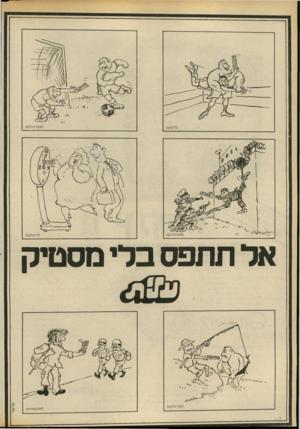 העולם הזה - גליון 2180 - 13 ביוני 1979 - עמוד 26   אלחחפסבל• מ ס טי