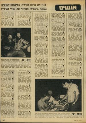העולם הזה - גליון 2180 - 13 ביוני 1979 - עמוד 27   0בשבוע שעבר התאספו בימית 160 הורים שכולים, ב יום השנה ה־ 12 למילחמת ראש־הממשלה ששת־הימים. מנחם בגין ורעייתו עליזה היו אמורים להגיע למקום, אך שלחו את הנהג שלהם
