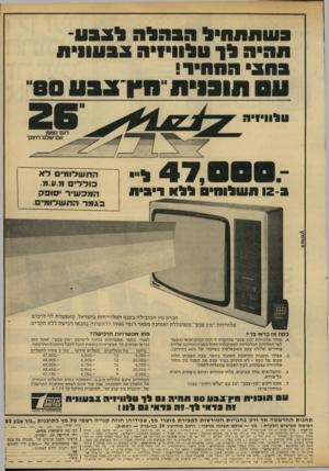 העולם הזה - גליון 2180 - 13 ביוני 1979 - עמוד 29   כשתתחיל הגרלה לבבט תהיה לך טלוויוי ה 33 עו1ית סחוג• החסיר! ט לו דוי ה 3־ 12תשלוווללאדי 3י ת התשלומים דא סללם מ.ע.מ. המכשיר סופק בגמר !התשלומים. חברת מץ המובילה