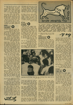 העולם הזה - גליון 2180 - 13 ביוני 1979 - עמוד 3 | ליד השולחן הסמוך ישבו המפכ״ל, יחזקאל סהר, סגנו, עמוס בן־גוריון, ואחרים. … גוף בשם שורת המתנדבים פירסם חוברת בשם ״סכנה אורבת מבפנים״ ,ובה האשמות שונות על עמוס