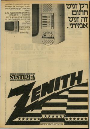 העולם הזה - גליון 2180 - 13 ביוני 1979 - עמוד 30   זה זניט אמיתי . אף אחד לא ימכור לך טלוויזיה אחרת במקום זניט, אם תקפיד על בלל אחד: רק זניט חתום זה זניט אמיתי. אל תחפש חתימה מוצנעת על גב הטלוויזיה — זו לא תהיה