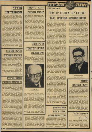 העולם הזה - גליון 2180 - 13 ביוני 1979 - עמוד 35   מאת יגאל לביב ש דאר ים מתכננים את שדות־התשפה החרשים בנגב תיכנון עבודות שדות־התעופה החדשים בנגב נעשה מזה שנה בקירוב על־ידי שני מישרדים ישראליים, בניגוד להודעות
