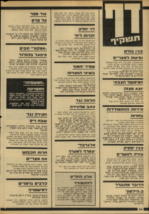 העולם הזה - גליון 2180 - 13 ביוני 1979 - עמוד 36   מי שהיה שר, ח״כ ויושב־ראש הנהלת הסוכנות היהודית, יוסף אלמוגי, סיים את כתיבת סיפרו האוטדביוגראפי, והוא עומד לצאת בהוצאת ידיעות אחרונות. לשד־ד,שיכון דויד לוי
