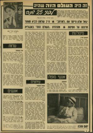 העולם הזה - גליון 2180 - 13 ביוני 1979 - עמוד 4   זה היה 05111:1ג! ה שהיה גיליון ״העולם הזה׳׳ ,שראה אור השבוע לפני 25 שנה בדיו?, פירסם כתכת־תחין יר, תחת הכותרת ״עיני ילדים מאשימות״ ,על מצבם של ילדים מעונים