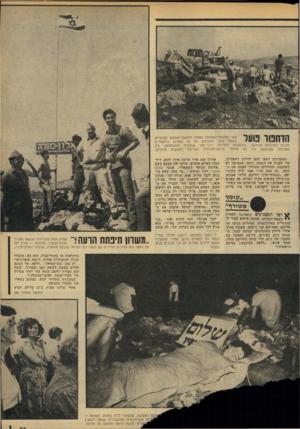 העולם הזה - גליון 2180 - 13 ביוני 1979 - עמוד 41   צווי הפקעת־האדמות נמסרו לתושבי־המקום הערביים בשעת בוקר מוקדמת. עד אז הספיקו הדחפורים להגיע למרגלות הגיבעה, ולהתכונן לסלילת דרך־עפר שתוביל להתנחלות. בין