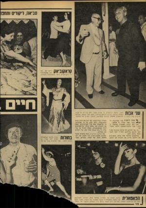 העולם הזה - גליון 2180 - 13 ביוני 1979 - עמוד 42   סביאה, ריקודים ׳ותחכו קואקוביאק ריקוד־עם פולני, שאומץ על־ידי הישראלים, נרקד בהתלהבות במסיבה. י \ 1ך 1העיר, יהושע רבינוביץ, מי שהיה בעבר ראש עיריית תל־אביב,
