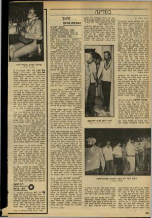 העולם הזה - גליון 2180 - 13 ביוני 1979 - עמוד 44   ב מ דינ ה (המשך מעמוד )37 הבז׳ ,החל מתפרסם במיבצע הנטיעות בחברון. הוא ואחדים מחבריו התפרצו לתוך הפגנת שלום-עכשיו, קיללו, צעקו וחיכו אחדים מהמפגינים( .העולם הזה