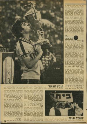 העולם הזה - גליון 2180 - 13 ביוני 1979 - עמוד 47   נסה. אני חושב שיש לי כישורים של עיתונאי, ונדמה לי שאני יודע מה הקהל רוצה לקרוא. בכלל, בארץ אין כימעט עיתונאי־ספורט מקצועיים, אפשר למנות אותם על אצבעות יד אחת.