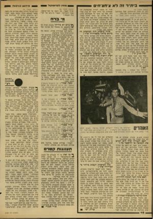 העולם הזה - גליון 2180 - 13 ביוני 1979 - עמוד 48   צחצח׳ (המשך מעמוד )47 נים. הן באות למישחקים, אבל בשלושת החודשים האחרונים דחיתי את כולן. וכאן, מבלי שישאלו אותו, מספר דני נויימן את הסיפור הבא : עד היום לא היו