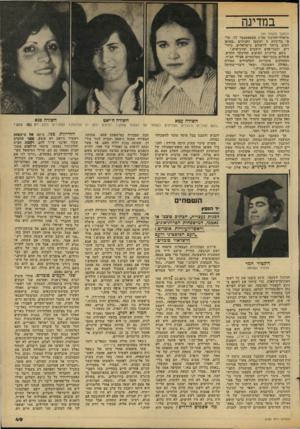 העולם הזה - גליון 2180 - 13 ביוני 1979 - עמוד 49   ב מ דינ ה (המשך מעמוד )44 מישרד־החינוך מה־ 1בטספטמבר .77 על פי מדיניות זו יעוצבו החניכים ״באופן הטוב ביותר לייעודם כישראלים, כיהו דים, וכבני־אדם חושבים