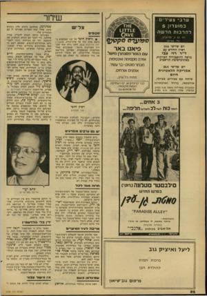 העולם הזה - גליון 2180 - 13 ביוני 1979 - עמוד 52   שדור ערבי צעירים במועדון 5 צל״ש לתרבות חד ש ה ס קו פי ם רה׳ הס ,5תל־אביב, טל׳ 297763 יום שלישי 19.6 ראיון החודש עם פיאנו באר ד׳׳ר רזי צבי מרצה להיסטוריה חברתית