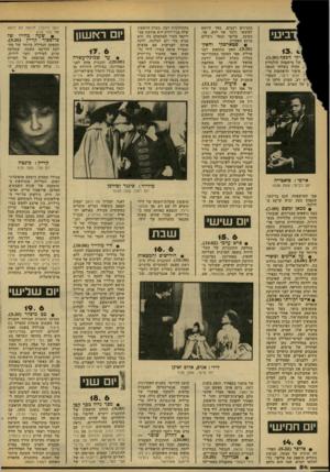 העולם הזה - גליון 2180 - 13 ביוני 1979 - עמוד 54   בתנינים רעבים. באד היוצא למוצאו נלכד אף הוא. אך, כמובן, פליפר ובאד ניצלים ברגע האחרון. יקי הבק 5.30 של מישפחה הולנדית החיה בשלהי המאה סיפור הרפתקות מר- וולט