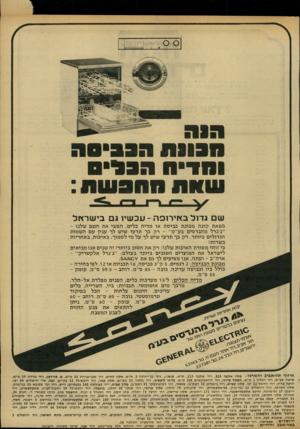 העולם הזה - גליון 2180 - 13 ביוני 1979 - עמוד 55   ומדיח סכל שם גדול באירופה -עכשיו גם בישראל כשאת קונה מכונת כביסה או מדיח כלים, חפשי את חשם שלנו - ״ג׳נרל מהנדסים בע״מ״ -רק כן תדעי שיש לך ענין עם השמות הגדולים