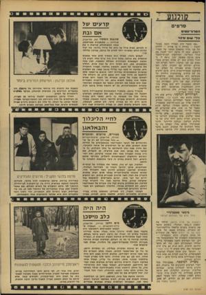 העולם הזה - גליון 2180 - 13 ביוני 1979 - עמוד 57   סרטים ה ט רו ריס טי ם ב לי שום סיכ1־ ״אם בעבר היה האזרח הקטן מסוגל להבין — במידה זו או אחרת — לרוחם של בני הדור הראשון והשני של הטרו ריסטים, קשה לו הרבה יותר