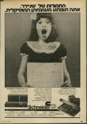 העולם הזה - גליון 2180 - 13 ביוני 1979 - עמוד 60   החמודות של שוניידר. אתה תופתע מעסגסתן המוסיקלית ״75 1612״ ח £ם £1א ^ 5 0 מיוזיק סנטר בדגם זוק 0001<- כולל רסיבר משוכלל, טייפ־דק או טו מטי, פטיפון חדיש בתוספ ת