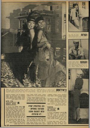 העולם הזה - גליון 2180 - 13 ביוני 1979 - עמוד 65   שה חלקים: חצאית, ז׳קט וחולצת סטרפלס. וכובע הפקק האנגלי, כיסו את ראשי הגברים בימי תל־אביב הקטנה. גם העניבה המרושלת היתה באופנה. בתמונה למטה. מיש־חק של נקודות