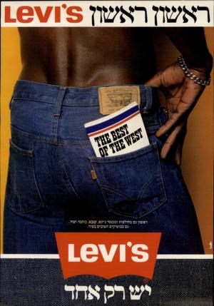 העולם הזה - גליון 2180 - 13 ביוני 1979 - עמוד 70   שם*מד ראשון גם בחולצות ומכנסי ג׳ינס, קנבס, כותנה ועוד גם בבוטיקים הטובים בעיר.