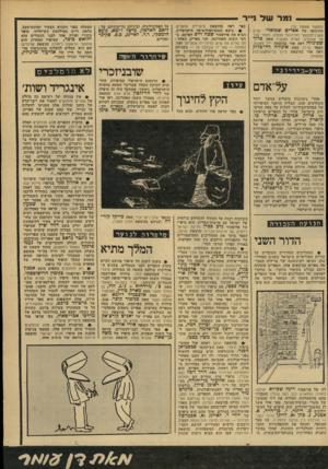 העולם הזה - גליון 2180 - 13 ביוני 1979 - עמוד 75   נמר של 1 1ספר ראה בהוצאת סיפריית פועלים. (המשך מעמוד )73 #נושא הסוציופוליטיקה הישראלית, תירגומו של אפרים שמואלי (פרס טשרניחובסקי לתירגומי מופת) .מאמר קצר )